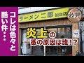ラーメン二郎仙台店のツイッター炎上事件!店主はぶっちゃけ悪いの?