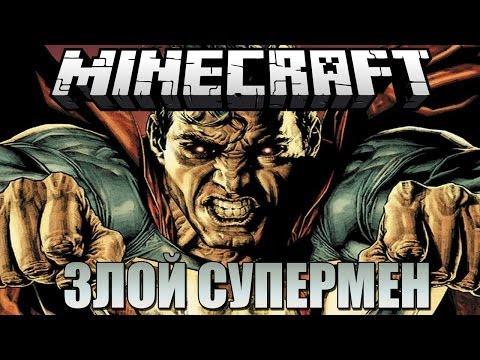 Minecraft: Мини-игры с модами - ЗЛОЙ СУПЕРМЕН!