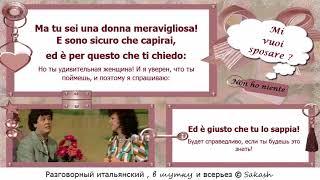 Итальянский для начинающих.  Хочешь замуж за меня?