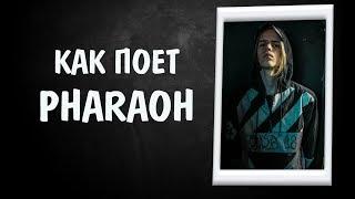 КАК ПОЕТ PHARAOH || РАЗБОР ВОКАЛА PHARAOH || ФАРАОН
