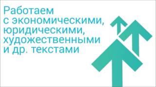 Бюро Переводов «INTERLINGVO»(Актуальные цены на письменные и устные переводы Вы найдете на страницах нашего сайта. Получить он-лайн..., 2016-06-19T13:30:45.000Z)