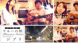 ゲド戦記のテーマソング、手嶌葵さんの曲、「テルーの唄」をカバーしま...