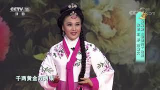 [梨园闯关我挂帅]黄梅戏《春香传》选段 演唱:王彤 张曦文  CCTV戏曲