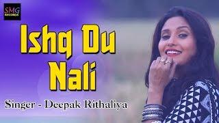 Ishq du nali | new haryanvi love song 2017 | deepak rithaliya | shivani raghav | smg records