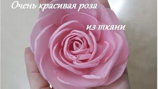 Как сделать очень красивую розу из ткани!