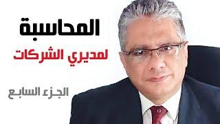 المحاسبة لمديري الشركات ورجال الأعمال: الجزء السابع | كيف نقرأ النسب المالية | د. إيهاب مسلم