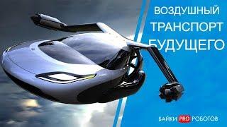 Транспорт будущего. Новые технологии воздушного транспорта