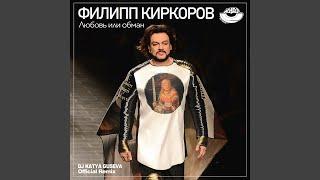 Любовь или обман (DJ Katya Guseva Remix)