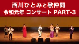 西川ひとみと歌仲間 令和元年 コンサート PART-3