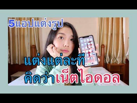 5แอปแต่งรูปที่ต้องมีติดโทรศัพท์!! |HollyHolland