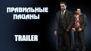 Mafia 2: Правильные пацаны - Трейлер