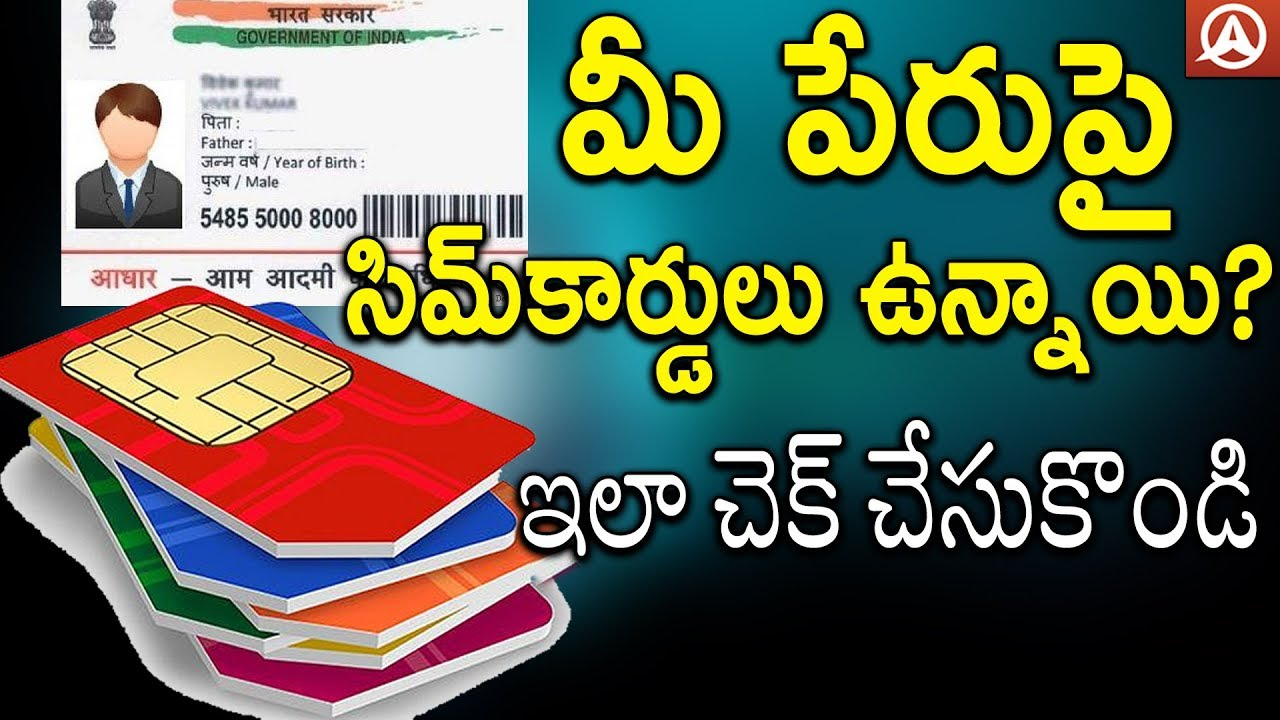 Sim Card Check !! Check How Many Sim Cards You Have With Your Aadhar Number  l Namaste Telugu