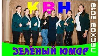 КВН ЛЕСХОЗ Зелёный юмор-2018