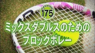 【熱血スーパーテニス】ミックスダブルスのためのブロックボレー