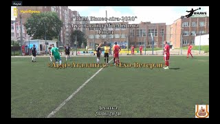 «Ауді+Аталанта» – «Ехо Ветеран» - 8:5, ВСІМ Бізнес-ліга-2020, Фінал (28.06.2020)