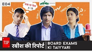 Board Exams Ki Taiyari | TSP's Rabish Ki Report E04