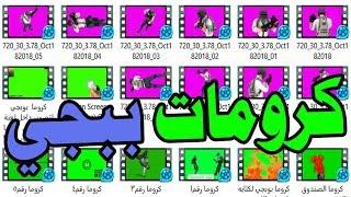 تحميل افضل حزمة كرومات بوبجي موبايل PUBG للمونتاج عددهن 20 فيديو بخلفية خضراء