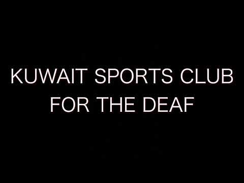 KUWAIT SPORTS CLUB FOR THE DEAF ⑫ 286 in Kuwait 2016