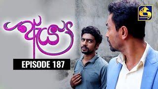 Aeya Episode 187 || ''ඇය '' || 20th September 2020 Thumbnail