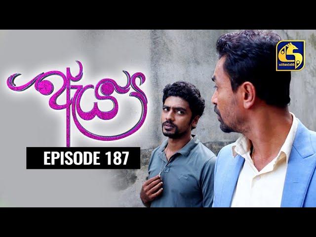 Aeya Episode 187 || ''ඇය '' || 20th September 2020