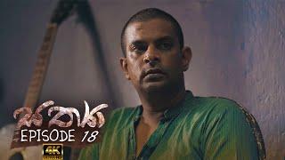 Sathya | Episode 18 - (2020-09-06) | ITN Thumbnail