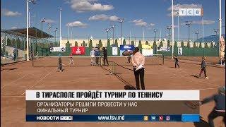 В Тирасполе пройдёт турнир по теннису