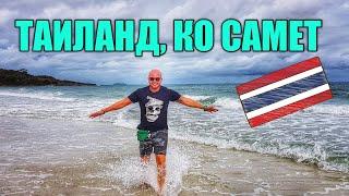 Шикарный Таиланд: едем из Паттайи на Ко Самет: пляж,  жилье, цены, еда, чем заняться. Koh Samet