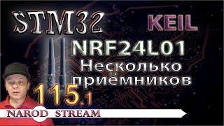 Программирование МК STM32. Урок 115. NRF24L01. Несколько приемников. Часть 1