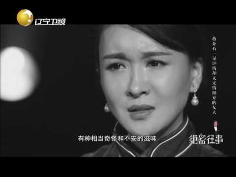《�密往事》 20150424 :蒋介石一�钟情��无情抛弃的女人