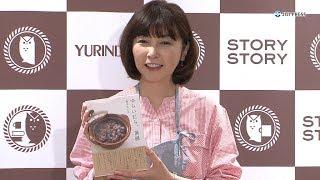 タレントの麻木久仁子が、著書「ゆらいだら、薬膳」の発売記念イベント...