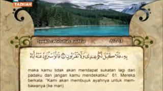 012 (Yusuf) Abd Allah Basfar الشيخ عبد الله بصفر سورة يوسف
