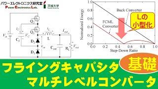【パワエレ】フライングキャパシタマルチレベルコンバータ Flying Capacitor Multi-Level Converters