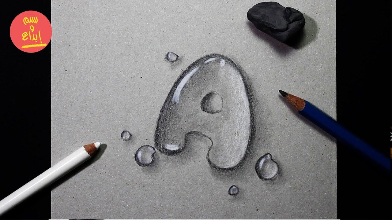 3D Letter A Water Drop || رسم ثلاثي الأبعاد || رسم حرف A على شكل قطرات ماء.
