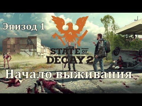Начало выживания. State Of Decay 2 Juggernaut Edition КОШМАРНАЯ Зона. Эпизод 1.