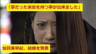 【速報】「姉ageha」の加賀美早紀、結婚を発表 加賀美早紀 検索動画 4