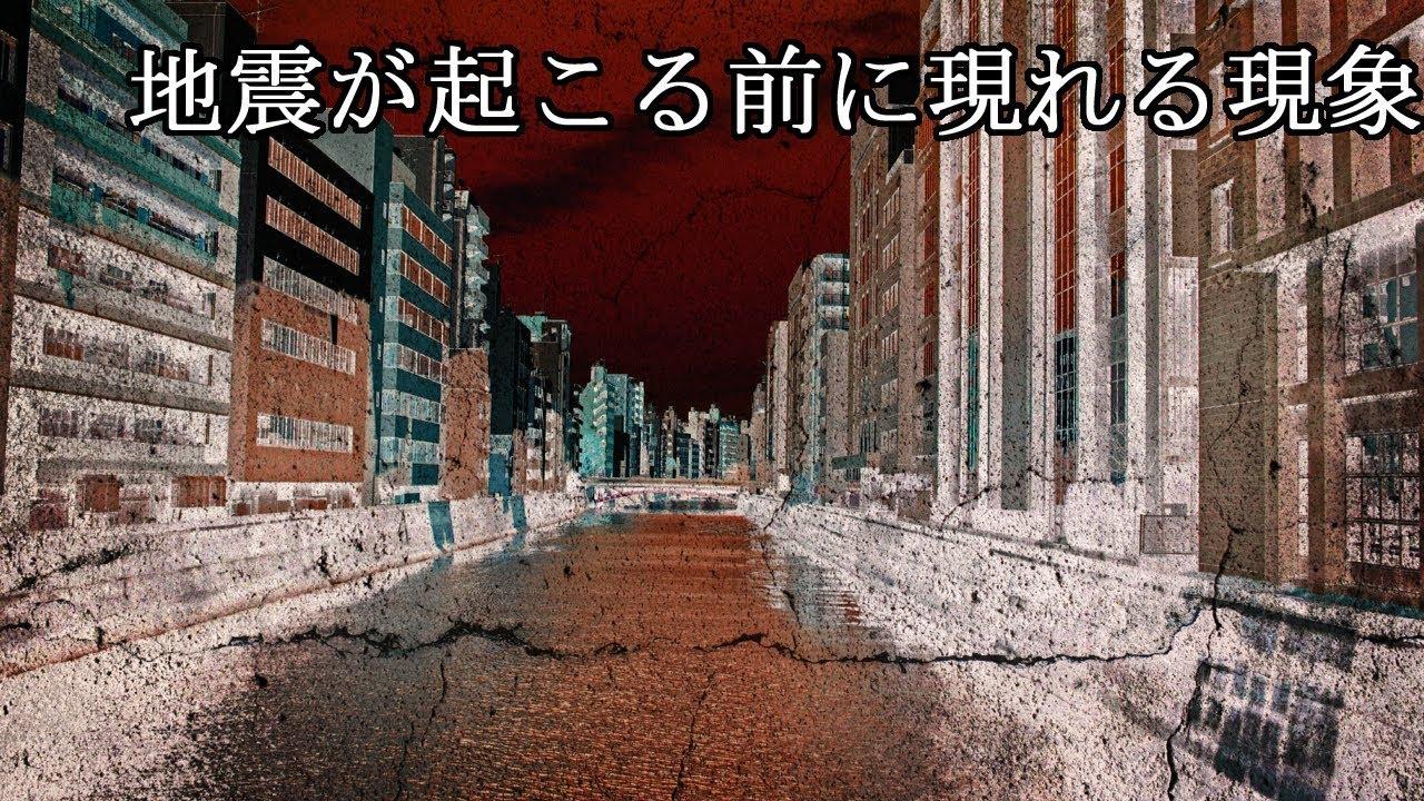 大地震の前兆!?地震が起こる前に現れる現象