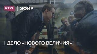 «Версия о провокации начинает обрастать мясом». Адвокат Максим Пашков о деле «Нового величия»