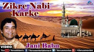 Zikr-E-Nabi Karke Full Video Song   Mohammad Ke Ghulamon Par   Singer : Jani Baboo  