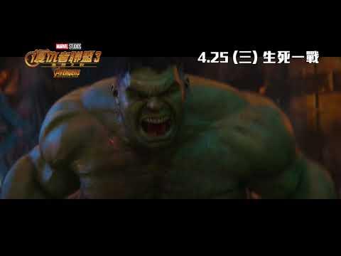 復仇者聯盟3:無限之戰 (3D D-BOX 全景聲版) (Avengers: Infinity War)電影預告