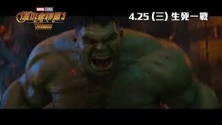 Marvel Studios《復仇者聯盟3:無限之戰》香港版30秒電影片段 - 戰禱篇