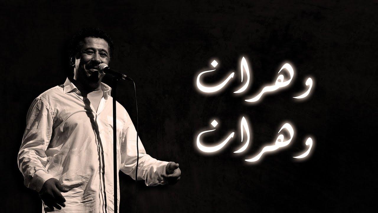Download Cheb Khaled - Wahrane Wahrane (Paroles / Lyrics)   (الشاب خالد - وهران وهران (الكلمات