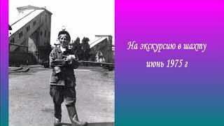 Шахтерам   Партизанска фильм 2