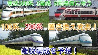 【離脱編成を予想!東武500系 3編成 9両増備に伴う、100系、200系 1運用ずつ置き換え発表!】東武500系で、200系置き換えだけに留まらず、100系も置き替え!