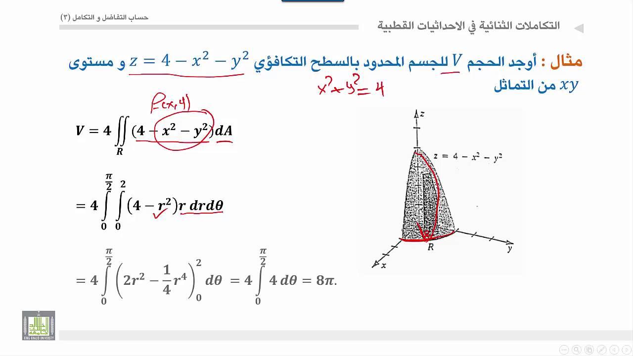 حساب التفاضل والتكامل 3 | الوحدة 2 | تطبيقات التكامل الثنائي لحساب الحجم والتكامل الثلاثي
