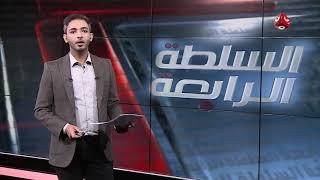 السلطة الرابعة 24 - 12 - 2018 | تقديم اسامة سلطان | يمن شباب