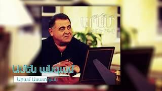 Aram Asatryan - Amen Angam|Արամ Ասատրյան - Ամեն անգամ /Իմ Երգը 2016/