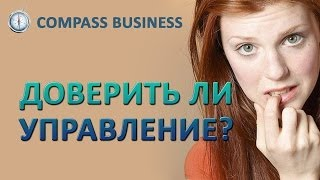 Compass-business: Доверительное управление в Compass business(, 2014-03-29T17:13:18.000Z)