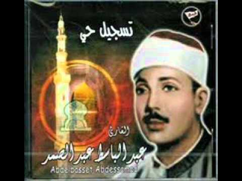 sourat youssef abdelbasset mp3