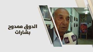 الدوق ممدوح بشارات - ذكريات لن تنسى
