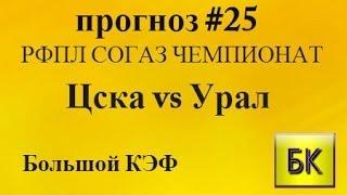 Цска Урал прогноз на матч